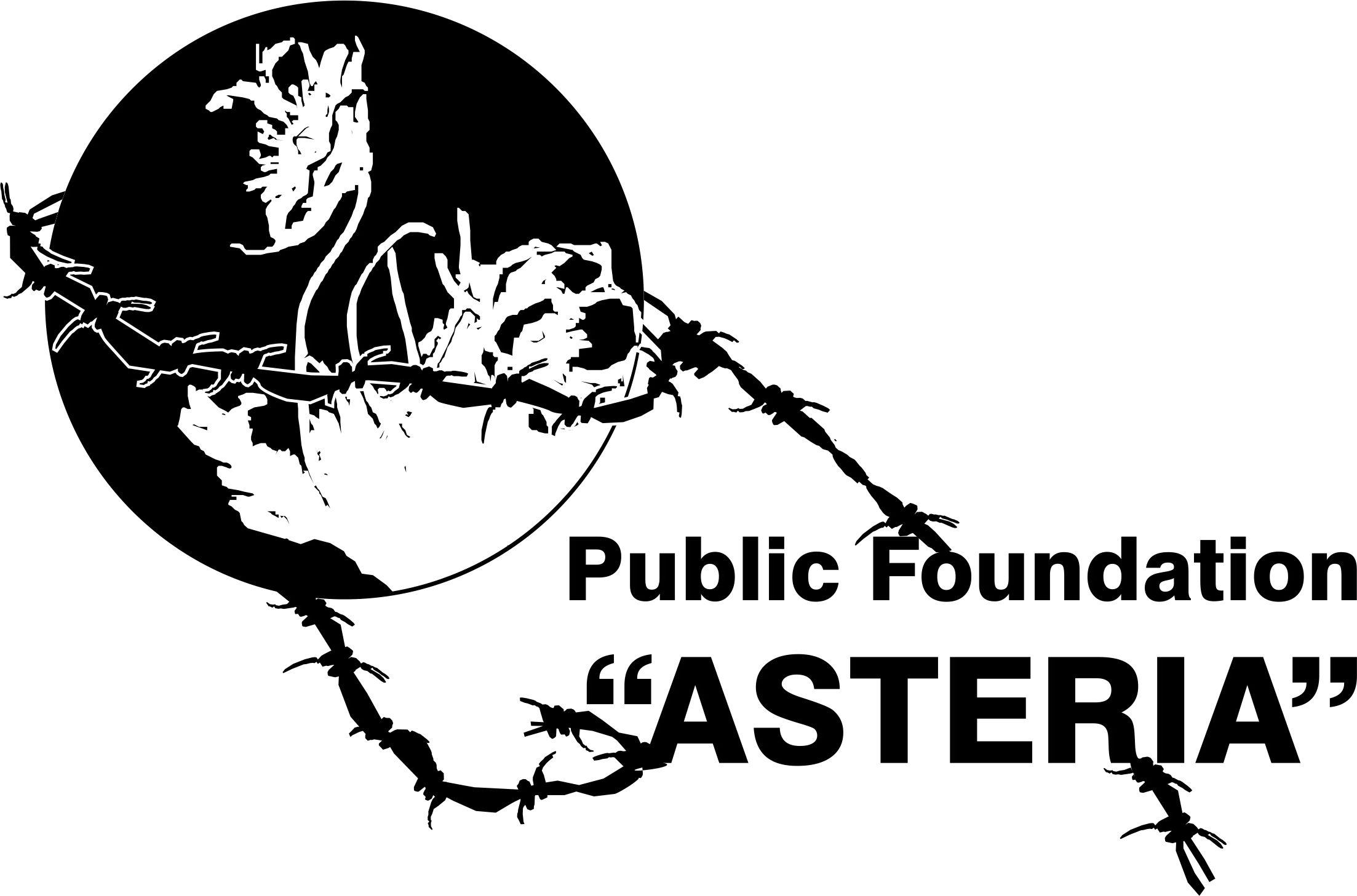 Общественный фонд «Астерия»