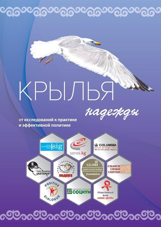 По этой ссылке можно попасть на страницу со <em>Сводным отчётом о работе проекта«Крылья надежды»</em> >>>
